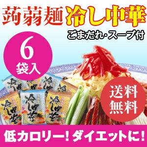 ナカキ食品 こんにゃく麺 冷し中華(スープ付・ごまだれ) 6袋セット 送料無料