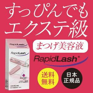 【送料無料】ラピッドラッシュ 1.5ml <日本正規品>日本向け正規品 まつ毛美容液 エクステ ハリ・コシ まつげパーマ 低刺激 パラベンフリー まつエク RapidLash VERITAS(ベリタス)