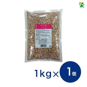 【送料無料】国内産もち麦1kg
