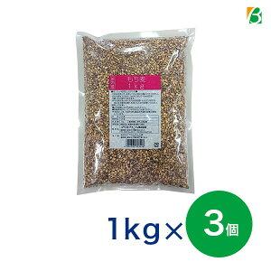 【送料無料】国内産もち麦1kg×3個