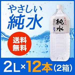 やさしい純水 RO水 (逆浸透) 2L×2箱(12本) 赤穂化成 送料無料 ※北海道・沖縄・離島は別途送料864円が必要となります