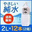 【送料無料】お得な2箱セットやさしい純水 RO水(逆浸透)2L×6本入×2箱《赤穂化成》