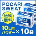 大塚製薬 ポカリスエット 10L用パウダー(粉末)×1ケース(10袋) 送料無料