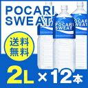 大塚製薬 ポカリスエット(2L×6本)×2箱セット 送料無料 ※北海道・沖縄・離島は別途送料864円が必要となります