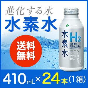 伊藤園 進化する水 水素水 410ml×1箱(24本) 送料無料 ※北海道・沖縄・離島は別途送料864円が必要となります