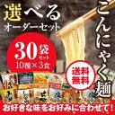こんにゃくラーメン 選べるオーダーセット 10種×3食(計30袋) 送料無料 こんにゃく麺 低カロリー 蒟蒻麺 ダイエット 糖質制限 えらべる おまけ