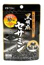 【メール便・送料無料】 【井藤漢方製薬】 黒胡麻セサミン 60粒