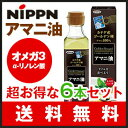 ニップン 日本製粉 アマニオイル リノレン