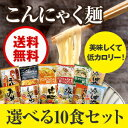 えらべる こんにゃく麺(ラーメン・うどん・焼きそば・パスタ)選べる10袋セット ダイエット 低カロリー 蒟蒻麺 ダイ…