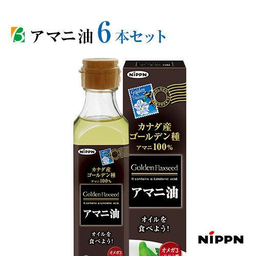 ニップン 日本製粉 アマニ油 186g×6本セット 送料無料