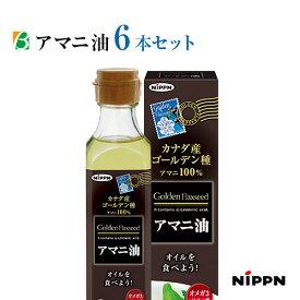 ニップン 日本製粉 アマニ油 186g×6本セット 送料無料 キャッシュレス ポイント還元