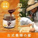 日本蜜蜂 古式養蜂の蜜 150g×2個セット 送料無料 栄養たっぷり 美味しい 日本ミツバチ 日本製 にごり蜜 ハニー 【送料無料】