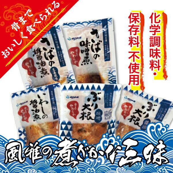 風雅の煮ざかな三昧 骨までやわらか煮魚セット お試し 5袋(5品目×1袋) 送料無料