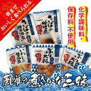風雅の煮ざかな三昧 骨までやわらか煮魚セット 20袋(5品目×4袋) 送料無料