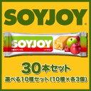 大塚製薬 SOYJOY(ソイジョイ) 選べる10種セット(10種×各3個) 送料無料