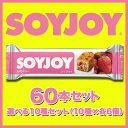 大塚製薬 SOYJOY(ソイジョイ) 選べる10種セット(10種×各6個) 送料無料