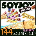 ★【送料無料】SOYJOY(ソイジョイ) バラエティ144本セット(12種×各12個)まとめ買い 低GI食品 大豆イソフラボン クリスピー アソート