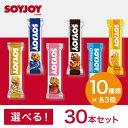 大塚製薬 SOYJOY ソイジョイ 選べる10種・30本セット(10種×各3個) 送料無料