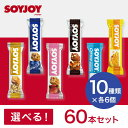 大塚製薬 SOYJOY ソイジョイ 選べる10種・60本セット(10種×各6個) 送料無料