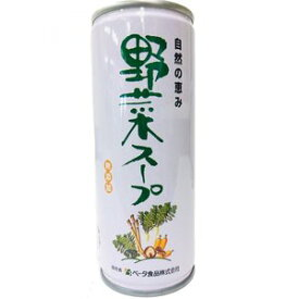【マラソン期間中2倍】自然・健康食品の決定番 野菜煮汁 野菜スープ 245g×1箱(30缶)
