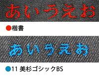 (名入れ刺繍)