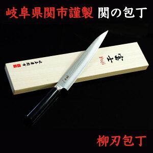 岐阜県関市謹製 柳刃包丁 関の包丁 ダマスカス鋼 日本製 和包丁 刺身包丁 BBY-0104