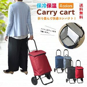 ショッピングカート 保冷バッグ おしゃれ 大容量 キャリーカート 保冷 ショッピングカート 大容量 買い物カート ショッピングキャリー