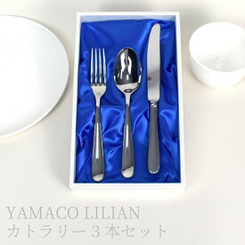 日本製 デザートナイフ デザートスプーン デザートフォーク 3点セット YAMACO LILIAN ヤマコ リリアン 18-8 BBY-0142