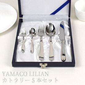 日本製 ナイフ スプーン フォーク カトラリー 5本 ディナーセット YAMACO LILIAN ヤマコ リリアン 18-8 ステンレス