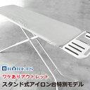 【アウトレット品】【送料無料】【佐川急便配送】ロレッツ 折り畳み式アイロン台特別モデル B級アウトレット