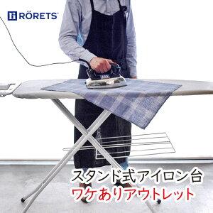【アウトレット品】ロレッツ 折り畳み式アイロン台 B級アウトレット