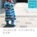 【大特価】kukka hippo レインポンチョ 全4柄 ◆ かっぱ 雨具 レインコート レイン クッカヒッポ 90cm 1歳 2歳 ブルー…