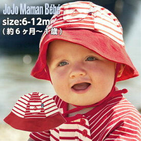 JoJo Maman Bebe ストライプ サンハット 赤 白 レッド ホワイト 6-12m 1歳 70cm 80cm ボーダー 帽子 紫外線対策 ジョジョママンベベ 男の子 キッズ 赤ちゃん ベビー 子供 子ども 日よけ 夏 海外 ブランド インポート 海外 ブランド ハット 子供服 春 ぼうし イギリス 90cm