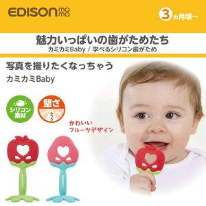 【エジソンママ】 カミカミ Baby フルーツ 歯固め りんご いちご 3か月〜 ◆ EDISON mama シリコン トレーニング 歯がため ストロベリー アップル 果物 ママも安心 かわいい ベビー 赤ちゃん プチ