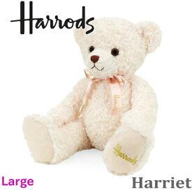 【本州送料無料】ハロッズ正規品,テディベアー,テディベア,テディーベアー,ハリエット,ぬいぐるみ Harrods Large Harriet Bear