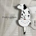 壁掛け時計 おしゃれ かわいい 犬型 ダルメシアン アナログ ホワイト ブラック 振り子時計 モダン 動物 子供部屋