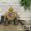 置き時計 おしゃれ アナログ ロボット ブリキ製 アンティークテイスト 大きい リビング アメリカン雑貨 インテリア雑貨 かわいい かっ…