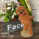 ワインホルダー おしゃれ プードル 12×18×28 かわいい 直径7cmまで対応 置物 樹脂製 プレゼント インテリア 置物 オブジェ 飾り 犬 …