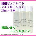 初絹ピュアレストシルクローション20ml×3本 初絹 アーダン シルク 化粧品 アーダン化粧品
