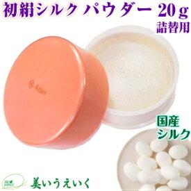 ■初絹シルクパウダー詰替用20g【送料無料】初絹 アーダン シルク 化粧品 シルクパウダー
