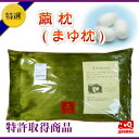 繭枕(まゆ枕)◆国産まゆ玉100%のシルク枕 初絹 アーダン シルク 化粧品
