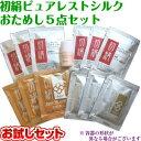 初絹ピュアレストシルクおためし5点セット【送料無料】初絹 アーダン シルク 化粧品 アーダン化粧品