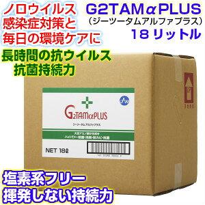 g2tam 抗菌液 消臭 18リットル業務用 G2TAMαPLUS(ジーツータムアルファプラス)