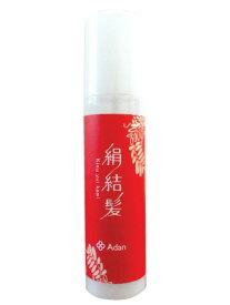 絹結髪(きぬゆいかみ)シルクアミノ ヘアエッセンス 120ml 〜絹のような髪を〜 アーダンシルク化粧品