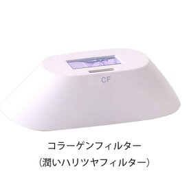 【ポイント10倍】CLEAR/SP BiiTo2 コラーゲンフィルター 《潤いハリツヤフィルター》