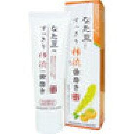 (オレンジ色)なた豆すっきり柿渋歯磨き 120g(自然派歯磨き)こちらの商品は代金引換でのご注文はできません