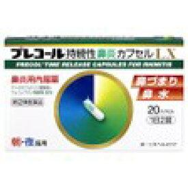 【第(2)類医薬品】プレコール 持続性鼻炎カプセルLX 20カプセル(プレコール 鼻炎薬/鼻水/カプセル)