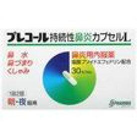 【第(2)類医薬品】プレコール 持続性鼻炎カプセルL 30カプセル(プレコール 鼻炎薬/鼻水/カプセル)