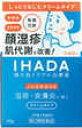 ★【第2類医薬品】イハダ プリスクリードAA 30g(クリーム)
