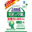 小林製薬 イチョウ葉 90粒[小林製薬の栄養補助食品 機能性表示食品全部]